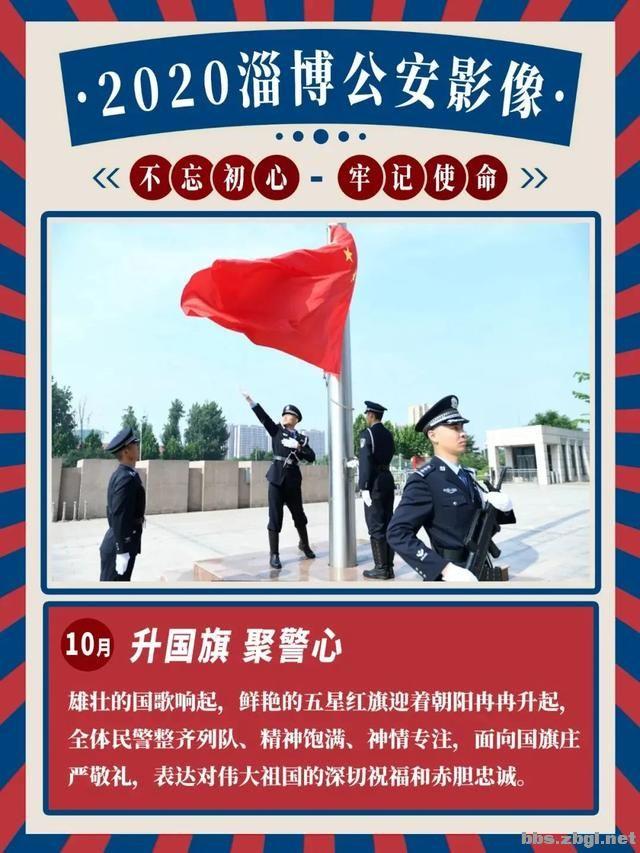 2020淄博公安影像 我们共同的记忆-10.jpg