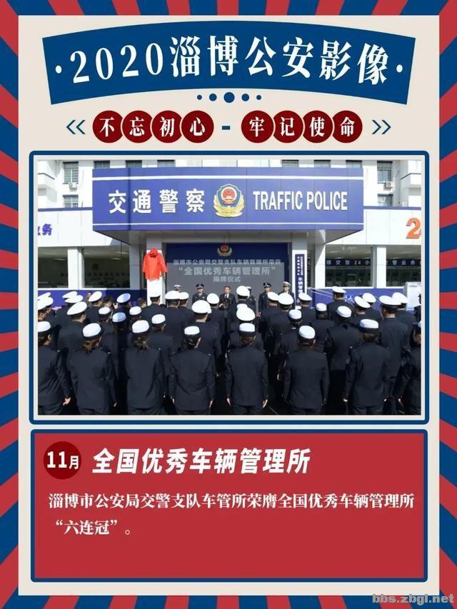 2020淄博公安影像 我们共同的记忆-11.jpg