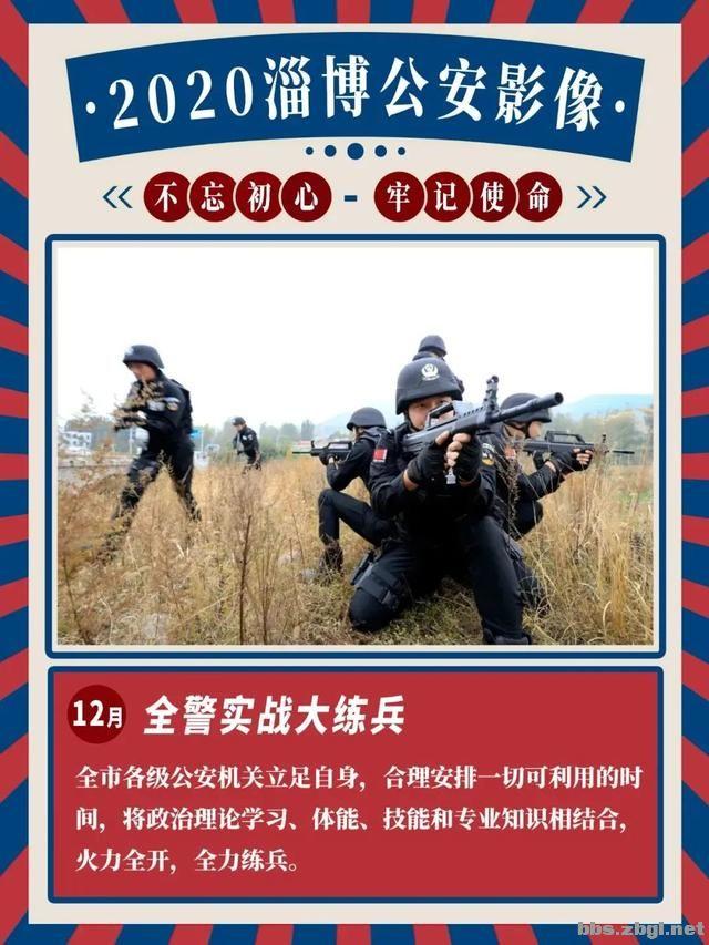 2020淄博公安影像 我们共同的记忆-12.jpg