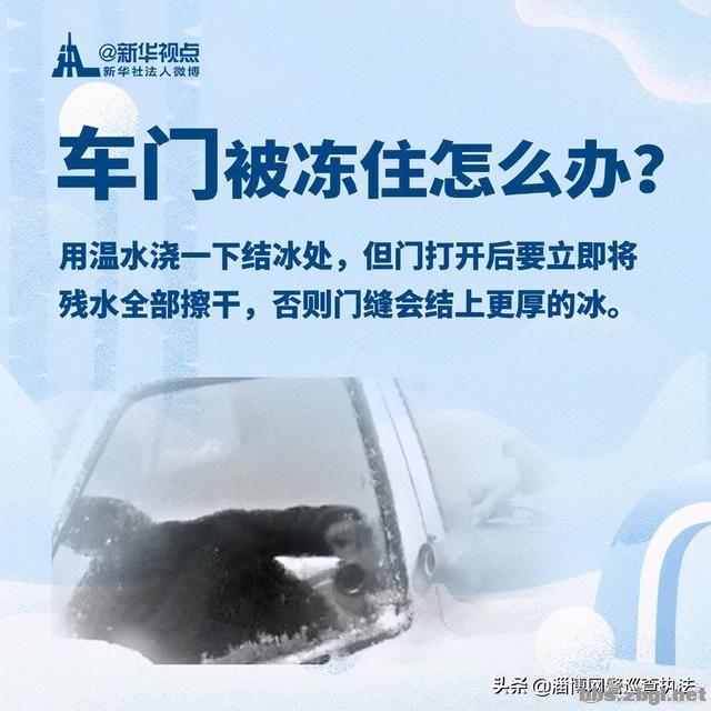 雪天车玻璃结冰,车被冻住了怎么办?别急,收藏这些小妙招↓↓-1.jpg