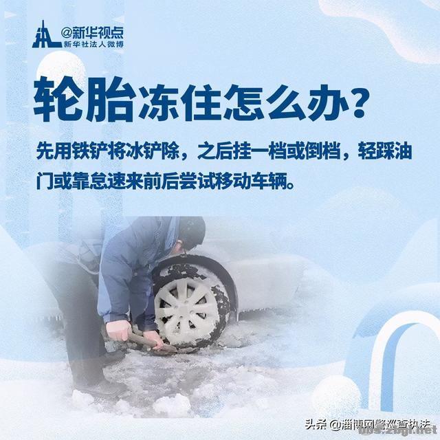雪天车玻璃结冰,车被冻住了怎么办?别急,收藏这些小妙招↓↓-2.jpg