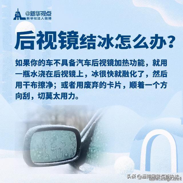 雪天车玻璃结冰,车被冻住了怎么办?别急,收藏这些小妙招↓↓-7.jpg