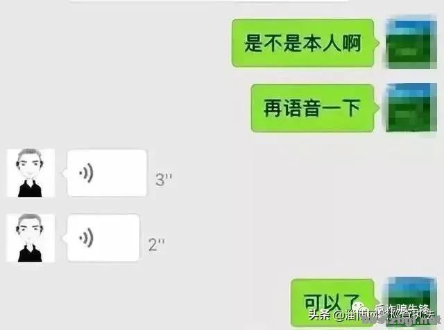 """""""冒充好友""""诈骗又更新了!这次连""""本人语音""""都不能信了……-3.jpg"""