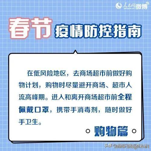 春节返乡最新要求,国家卫健委权威解答!-4.jpg