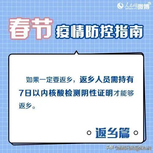 春节返乡最新要求,国家卫健委权威解答!-1.jpg