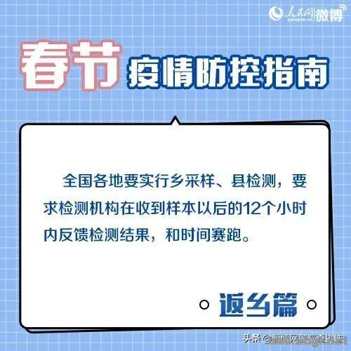 春节返乡最新要求,国家卫健委权威解答!-3.jpg