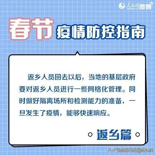 春节返乡最新要求,国家卫健委权威解答!-2.jpg