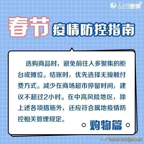 春节返乡最新要求,国家卫健委权威解答!-5.jpg
