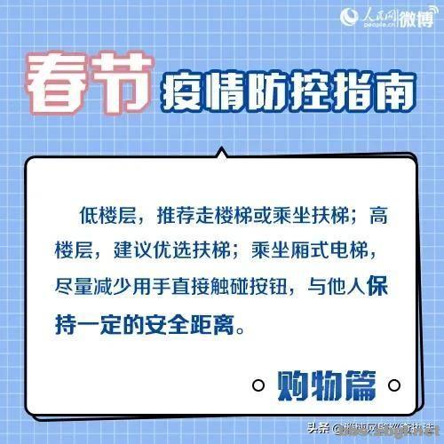春节返乡最新要求,国家卫健委权威解答!-9.jpg