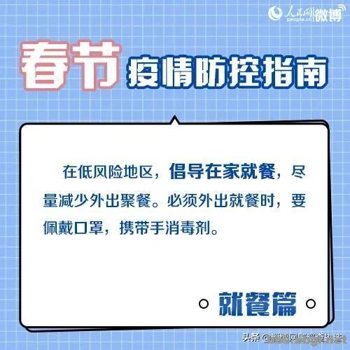 春节返乡最新要求,国家卫健委权威解答!-6.jpg