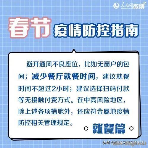 春节返乡最新要求,国家卫健委权威解答!-7.jpg