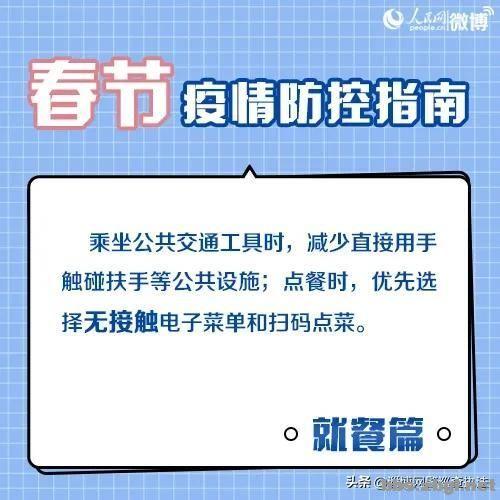 春节返乡最新要求,国家卫健委权威解答!-8.jpg