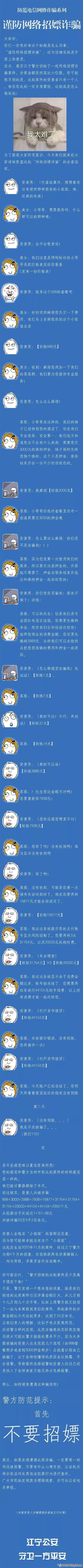 谨防网络招嫖诈骗-1.jpg