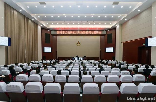 市公安局举办2021年政治轮训班专题讲座-1.jpg