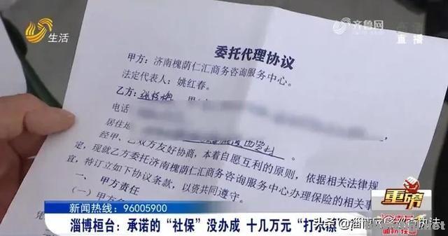 淄博一女子被骗27万多!一部门发布公告-2.jpg