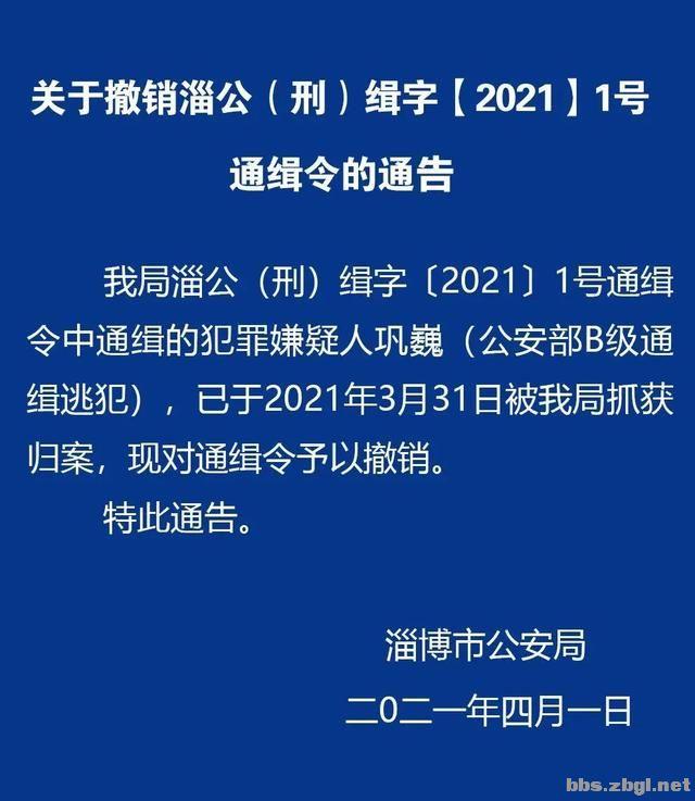 关于撤销淄公(刑)缉字【2021】1号通缉令的通告-1.jpg