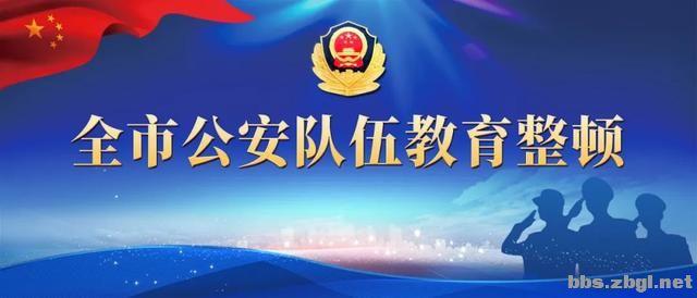 淄博市公安局2021年政治轮训圆满结束-1.jpg