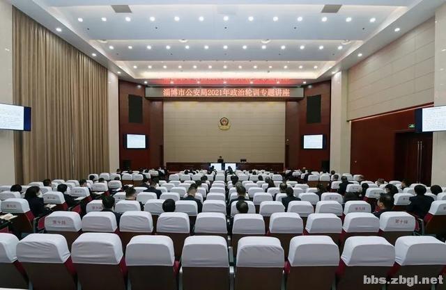 淄博市公安局2021年政治轮训圆满结束-4.jpg