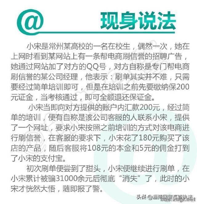# 电商兼职高薪回报 多为诈骗 #-2.jpg