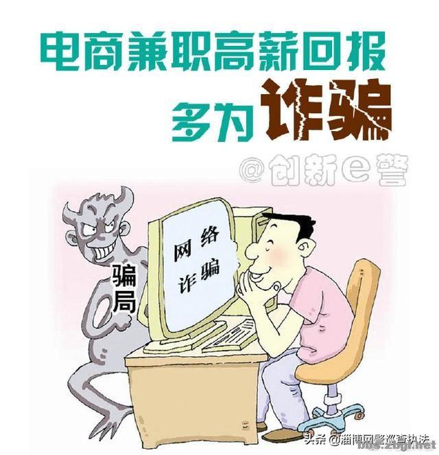 # 电商兼职高薪回报 多为诈骗 #-1.jpg