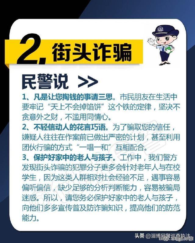 侵财案频发 警察教你如何与坏人过招!-2.jpg