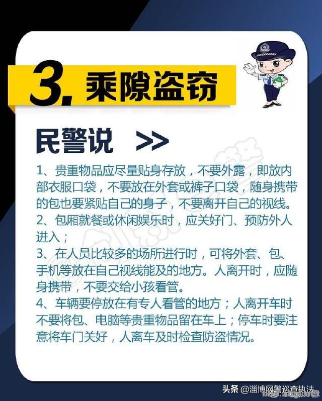 侵财案频发 警察教你如何与坏人过招!-3.jpg