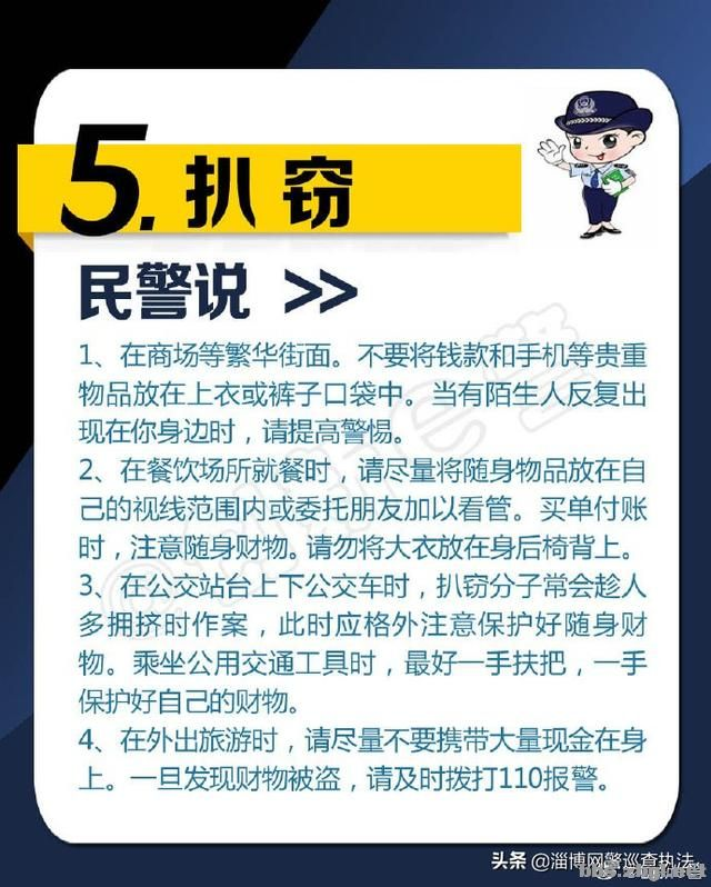 侵财案频发 警察教你如何与坏人过招!-5.jpg