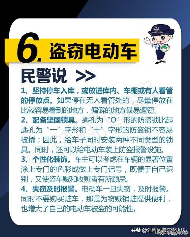侵财案频发 警察教你如何与坏人过招!-6.jpg