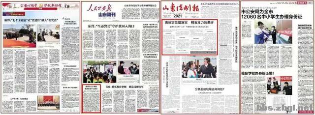 中央、省、市级媒体对淄博公安工作的密集报道,你关注到了吗?-1.jpg