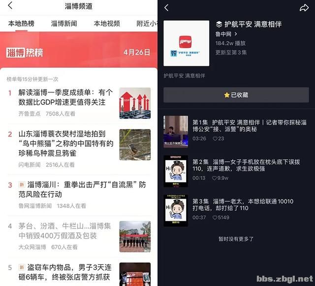 中央、省、市级媒体对淄博公安工作的密集报道,你关注到了吗?-3.jpg