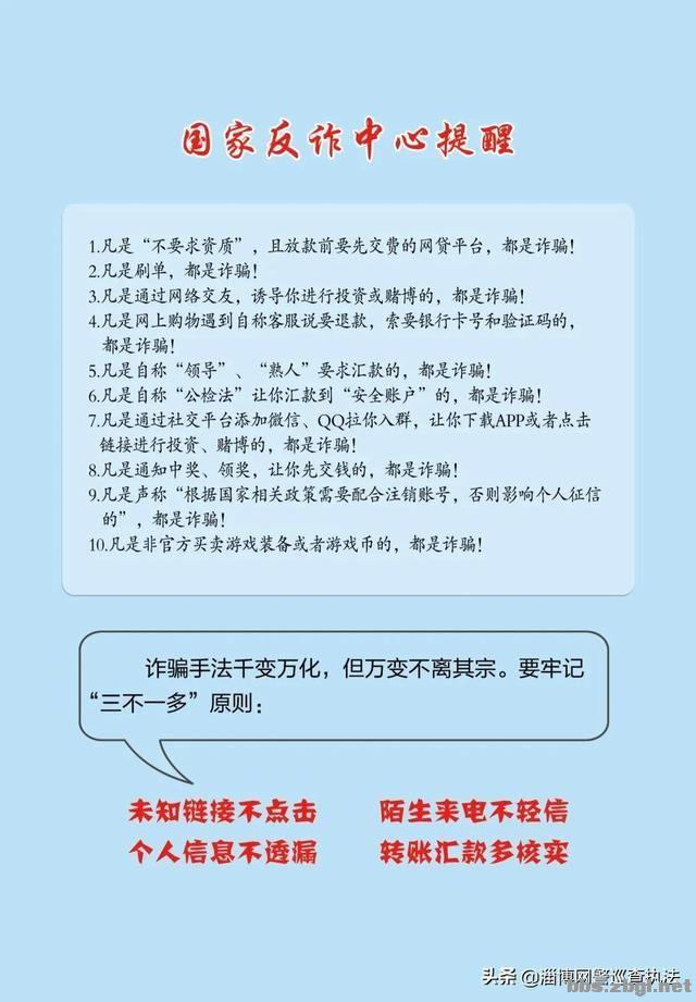 【国家反诈中心提示】这份防范电信网络诈骗宣传手册,请收好!-2.jpg