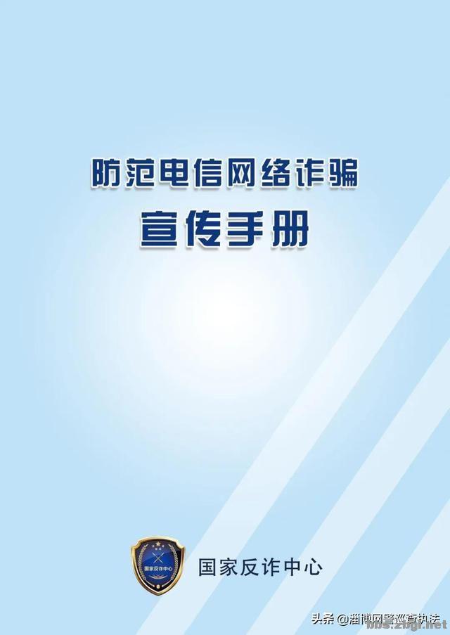 【国家反诈中心提示】这份防范电信网络诈骗宣传手册,请收好!-1.jpg
