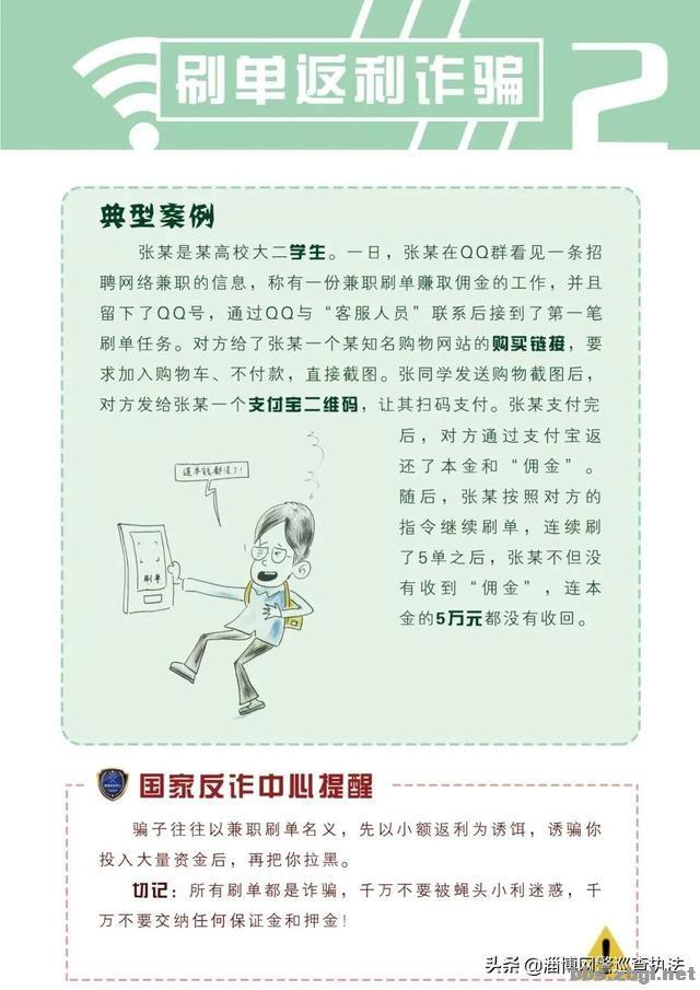 【国家反诈中心提示】这份防范电信网络诈骗宣传手册,请收好!-7.jpg