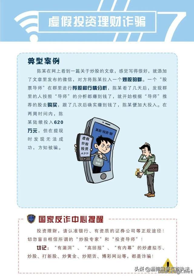 【国家反诈中心提示】这份防范电信网络诈骗宣传手册,请收好!-17.jpg