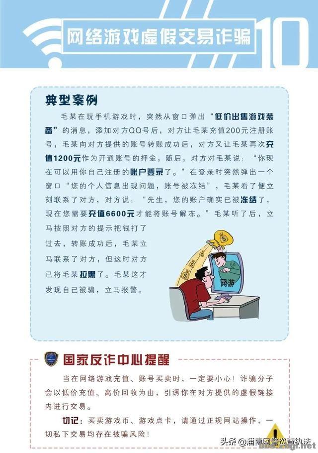 【国家反诈中心提示】这份防范电信网络诈骗宣传手册,请收好!-23.jpg