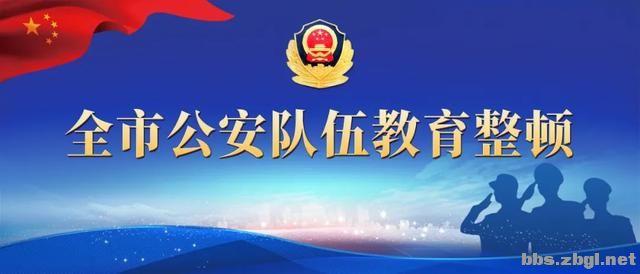 市公安局召开党委班子教育整顿专题民主生活会-1.jpg