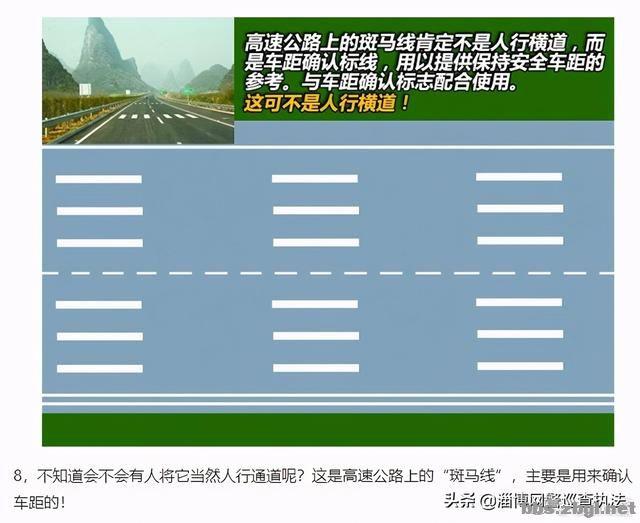 你是菜鸟还是老司机 ?下面的9个交通标线就是测试题!-8.jpg