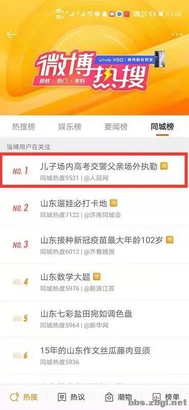 """高考""""上阵父子兵""""登热搜榜首 播放量过亿次-1.jpg"""