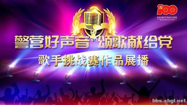 警营好声音 颂歌献给党丨歌手挑战赛作品展播(十)-1.jpg
