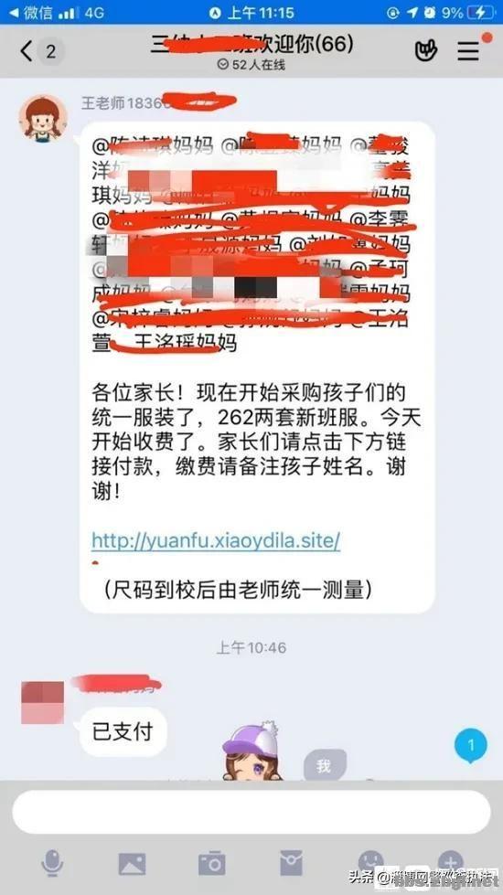 警惕!淄博已出现,多名家长中招!-1.jpg