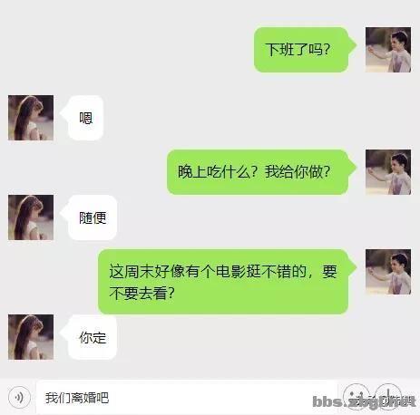 """""""结婚十年聊天记录曝光"""":结婚前是恋人,结婚后是兄弟-2.jpg"""