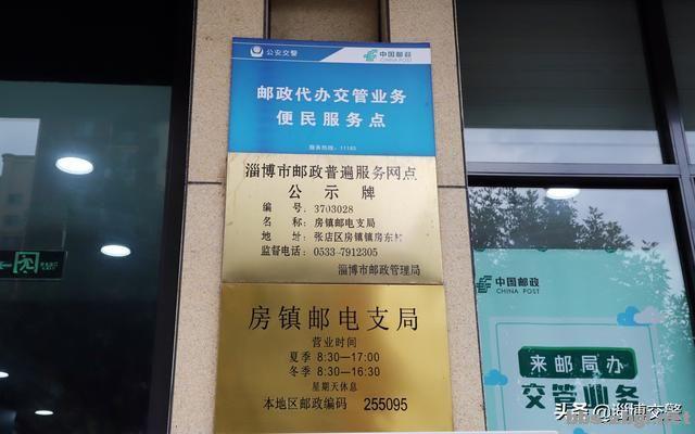 """""""我为群众办实事,温馨服务创满意""""——淄博市推进警邮合作-5.jpg"""