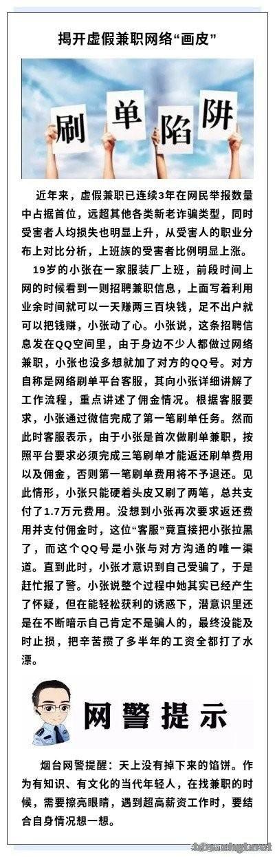"""揭开虚假兼职网络""""画皮""""-1.jpg"""