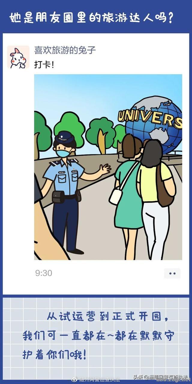国庆节警察的朋友圈,我看穿了!-1.jpg