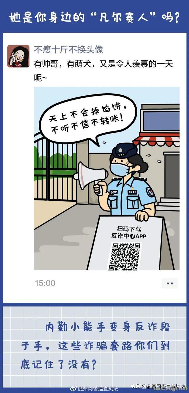 国庆节警察的朋友圈,我看穿了!-4.jpg