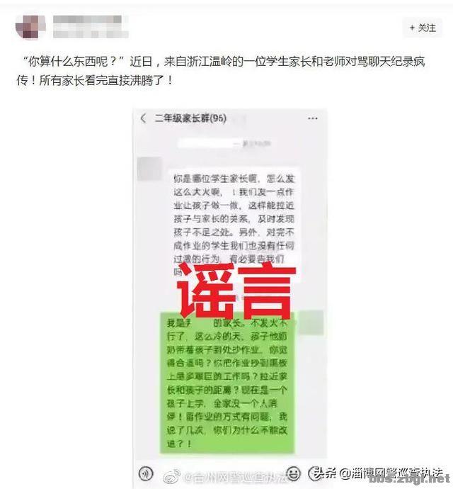 温岭一位学生家长和老师对骂聊天纪录在网络上疯传?谣言!-1.jpg