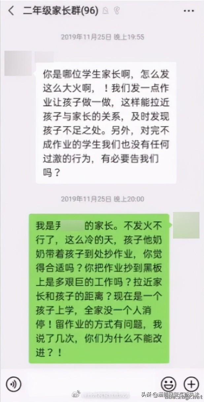 温岭一位学生家长和老师对骂聊天纪录在网络上疯传?谣言!-3.jpg