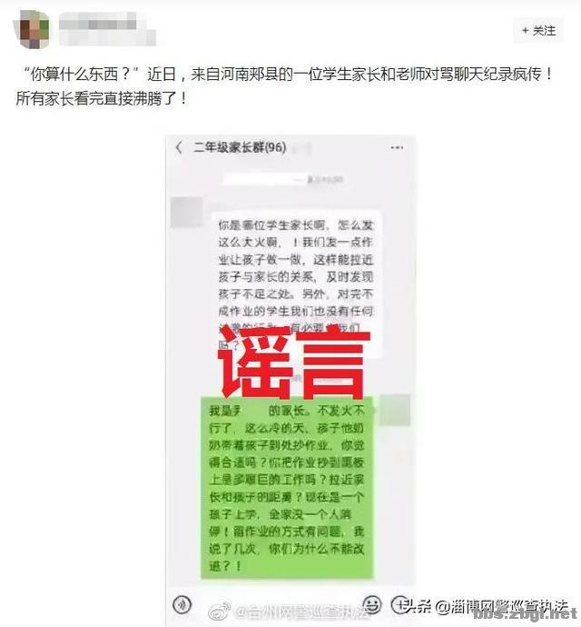 温岭一位学生家长和老师对骂聊天纪录在网络上疯传?谣言!-2.jpg