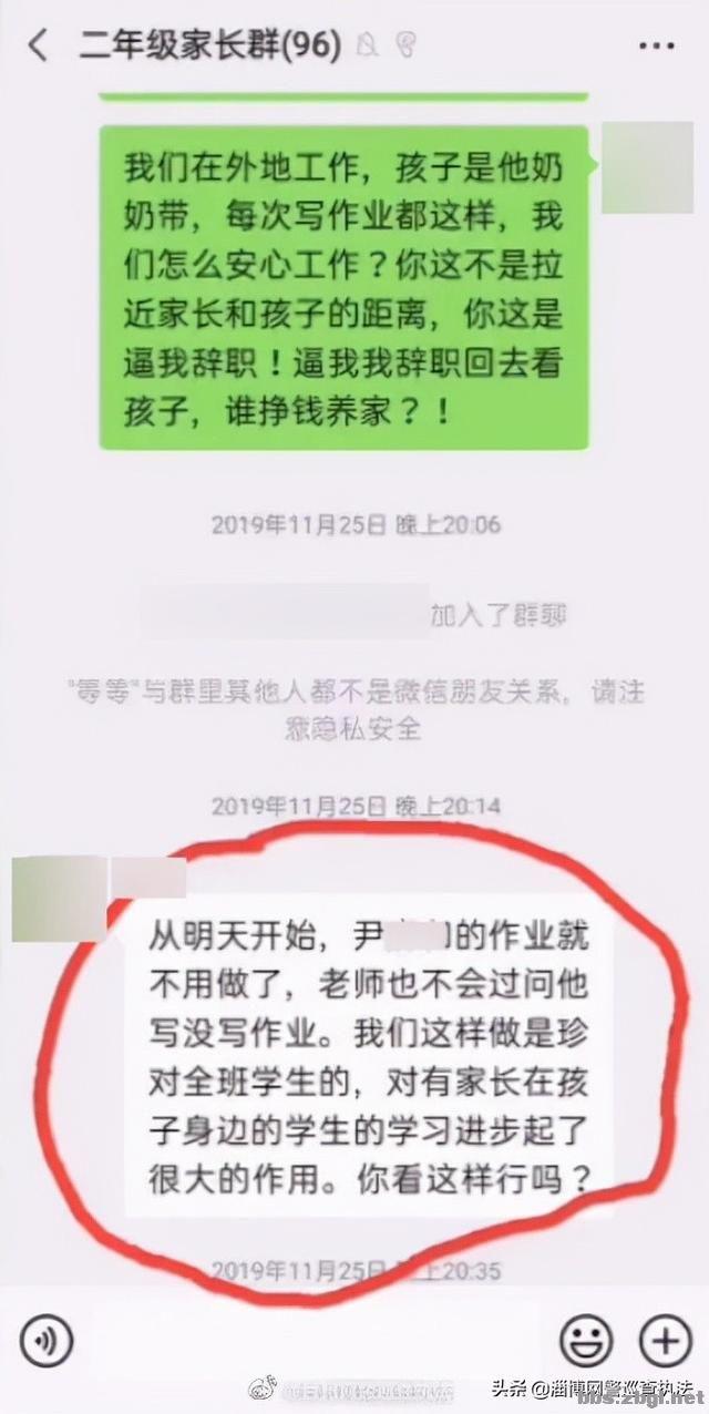 温岭一位学生家长和老师对骂聊天纪录在网络上疯传?谣言!-4.jpg