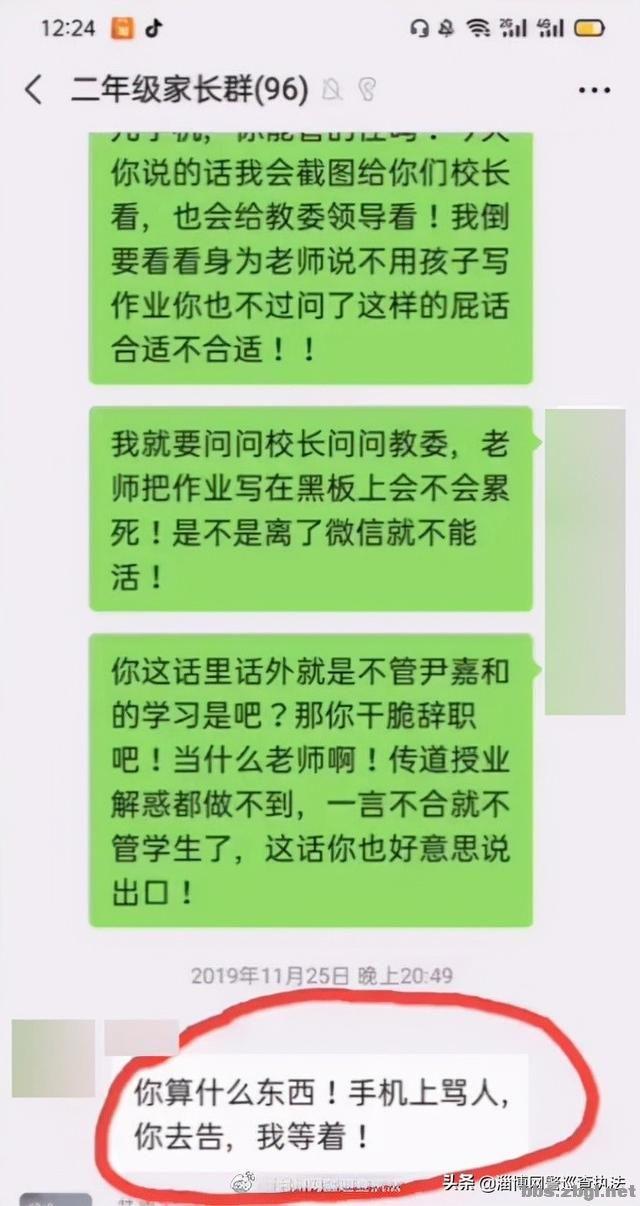 温岭一位学生家长和老师对骂聊天纪录在网络上疯传?谣言!-5.jpg
